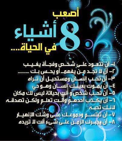 ثمانية في ثمانية  10294395_10153124448783647_2418889377494398664_n