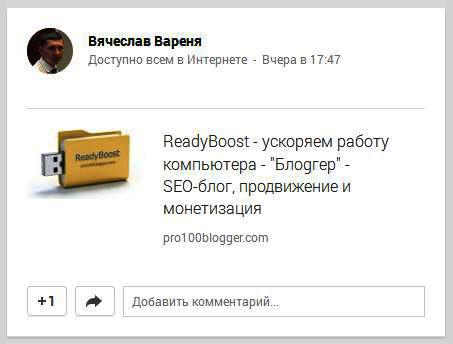 Google+ не отображает расширенный сниппет
