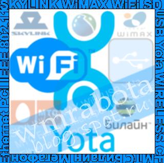 Wi-Fi,WiMAX,Yota,Skylink,МТС,Билайн,Мегафон logo