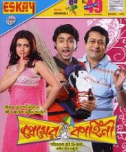 Bangla Movie[Kolkata].