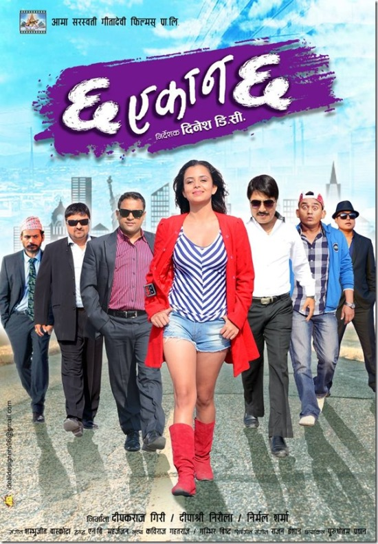 nepali movie cha ekan cha
