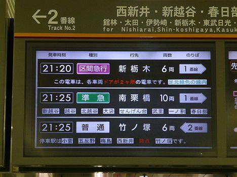 東武伊勢崎線・日光線 区間急行 新栃木行き 6050系(廃止)