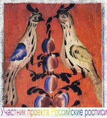 Российские росписи
