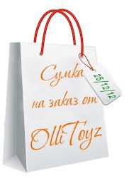 Конфетка от ollitoyz