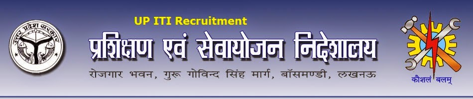 vppup.in, VPPUP UP ITI Results 2015, Uttar Pradesh ITI Results Online