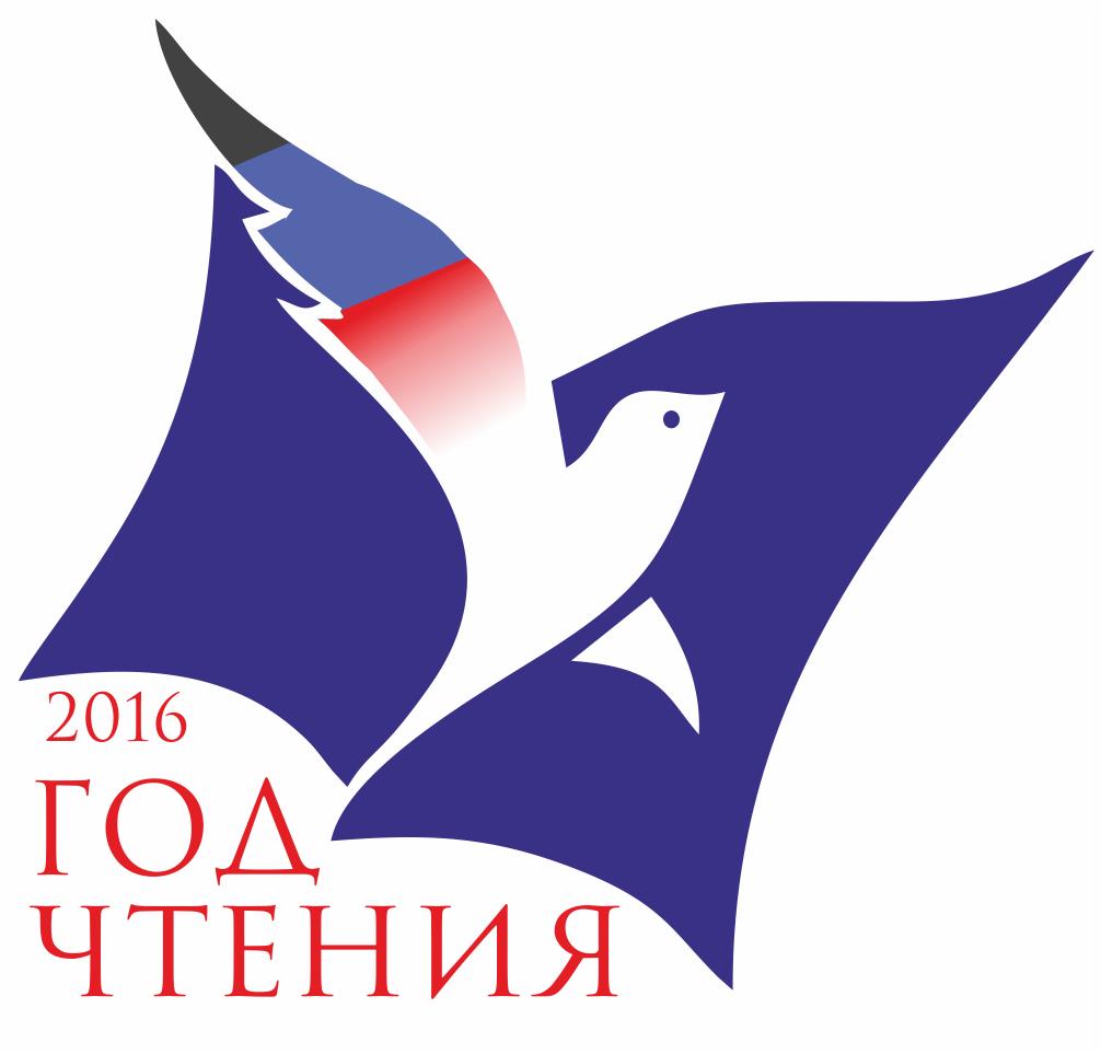 Год чтения в Донецкой Народной Республике