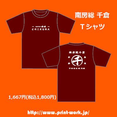 千倉、白浜、和田、三芳、富浦、富山、鋸南、館山でプリントTシャツ作成ならプリントワークへお任せ下さい http://www.print-work.jp/