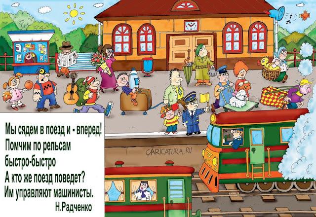 О головотяпстве железнодорожников на блоге старика Хоттабыча