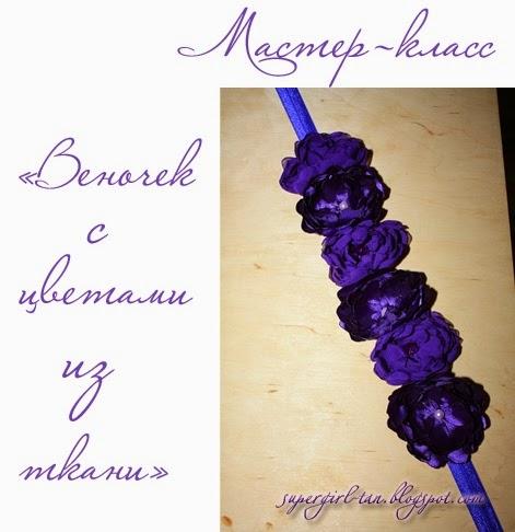 веночек на голову с цветами из ткани