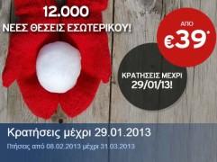 Νέα προσφορά από την Aegean Airlines! Αφορά 1200 εισιτήρια εσωτερικού από 39€