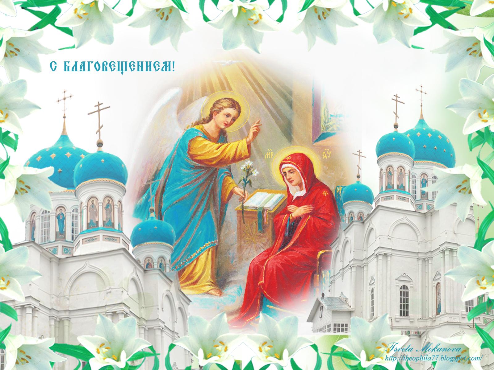 Праздник благовещение пресвятой богородицы открытка