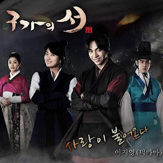 Lee Ji Young (이지영) - 사랑이 불어온다, Gu Family Book (구가의 서) OST Part.3