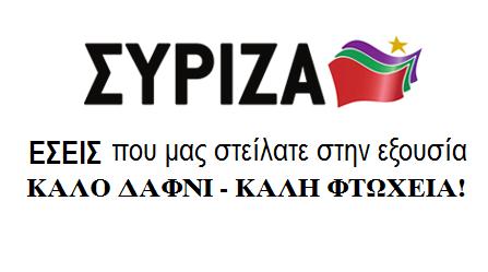 Σε λειτουργία η γραμμή υποστήριξης του υπ. Υγείας για απογοητευμένους ψηφοφόρους του ΣΥΡΙΖΑ - Προσοχή - Χιουμοριστικό κείμενο!