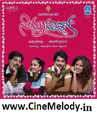Ninnu Kalisaka Telugu Mp3 Songs Free  Download  2009
