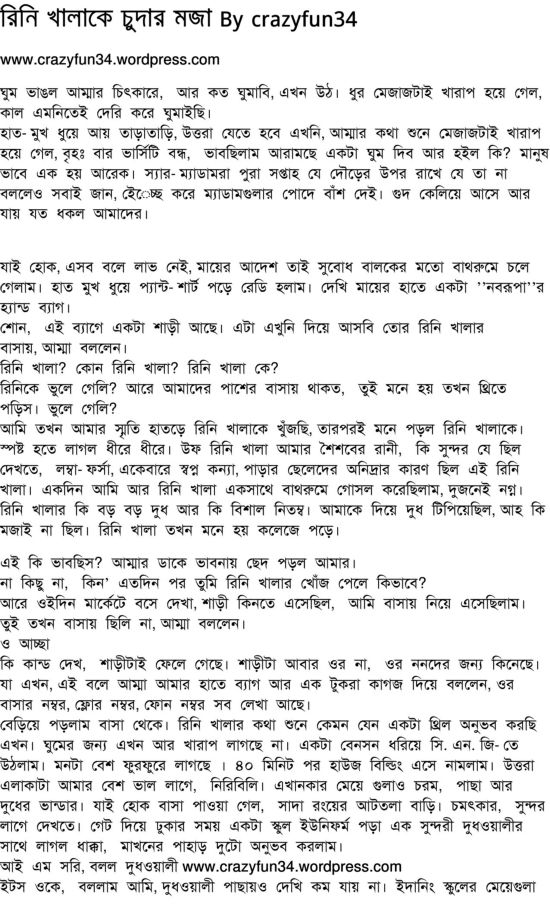 Bangla sex story in bangla front