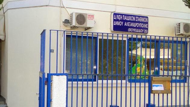 Καταγγελία για τις αυξήσεις στα τροφεία των Παιδικών Σταθμών του Δήμου Αλεξανδρούπολης