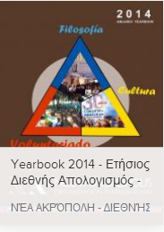 Anuario - Yearbook - ΝΕΑ ΑΚΡΟΠΟΛΗ