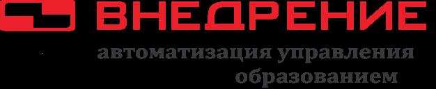 """ООО """"Внедрение"""" (партнер фирмы """"1С"""")"""