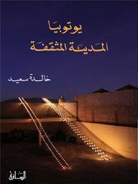 تحميل كتاب يوتوبيا المدينة المثقفة - خالدة سعيد PDF