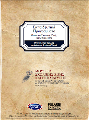 http://www.ekedisy.gr/ekpedeftika-programmata-gia-scholia-2015-16/