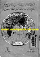 أثر تحول التجارة العالمية الى رأس الرجاء الصالح على مصر وعالم البحر المتوسط