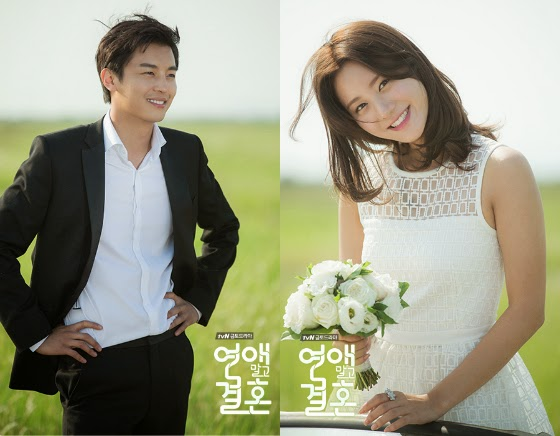 Yeon Woo Jin Marriage Not Dating
