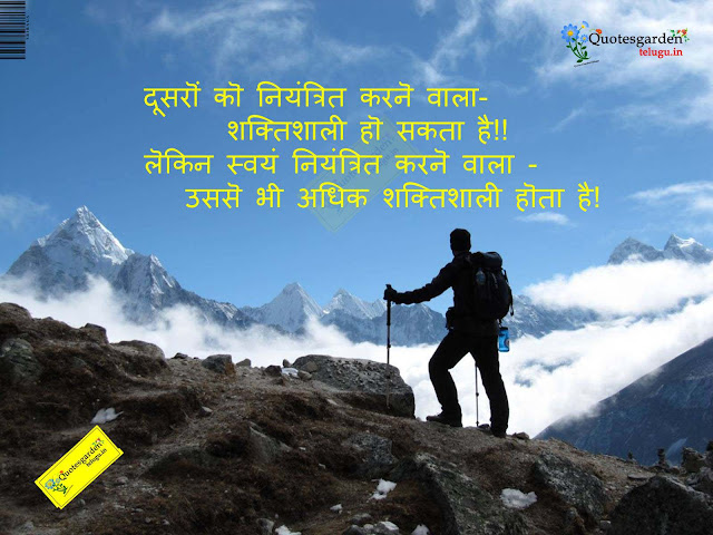 Best Hindi Quotes - Top hindi Quotes about life - Quotes about life - Famous hindi Quotes - Top hindi quotes - suvichar
