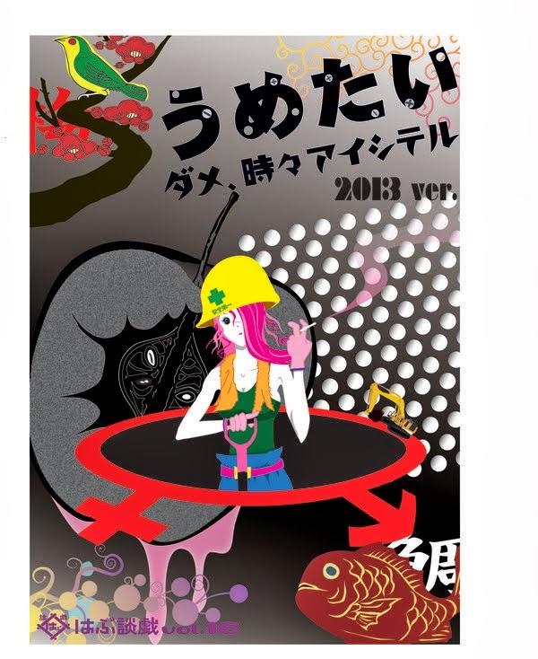 はぶ談戯vol.16「うめたい~ダメ、時々アイシテル2013ver.」