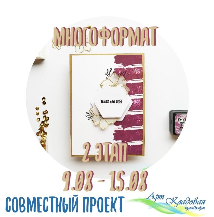 """СП """"Многоформат"""" 2 этап"""