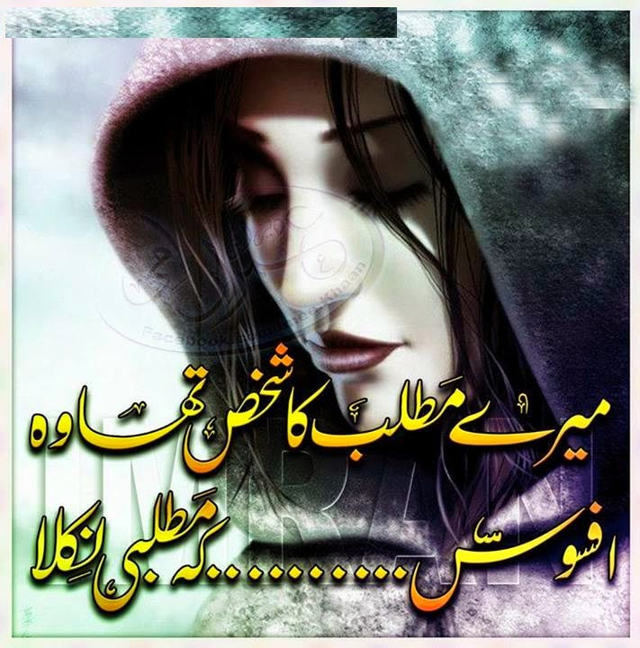 Matlabi SMS Shayari In urdu