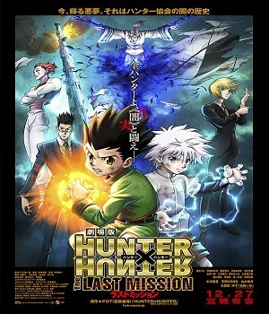 劇場版 HUNTER×HUNTER The LAST MISSION 評価
