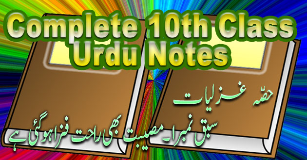 10th Class Urdu Notes Ghazliat # 1