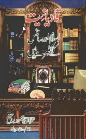 Qadyaniyat, Islam Aur Science K Katehrey Mein by Irfan Mehmood Barq