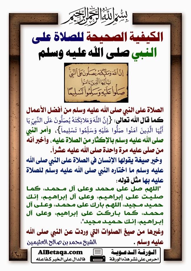 الصلاة على النبي