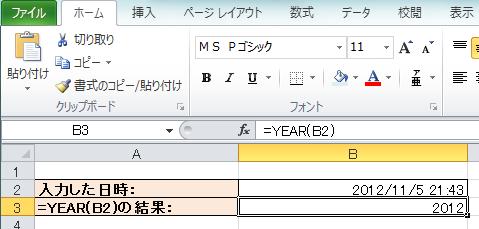 """Excel のセルに """"2012/11/5 21:43:0"""" を入力した結果 日時として認識されている"""