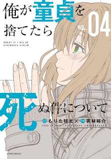 [Manga] 俺が童貞を捨てたら死ぬ件について 第01 04巻 [Ore ga Doutei o Sutetara Shinu Ken ni Tsuite Vol 01 04], manga, download, free