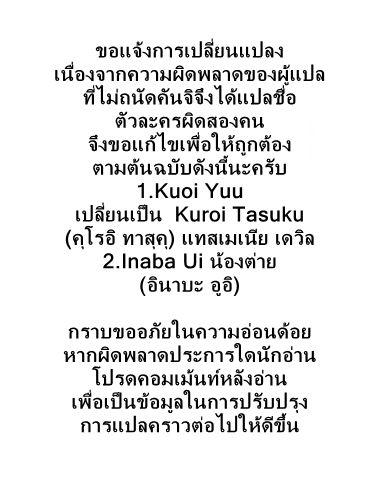 Killing Bites ตอนที่ 46 TH แปลไทย