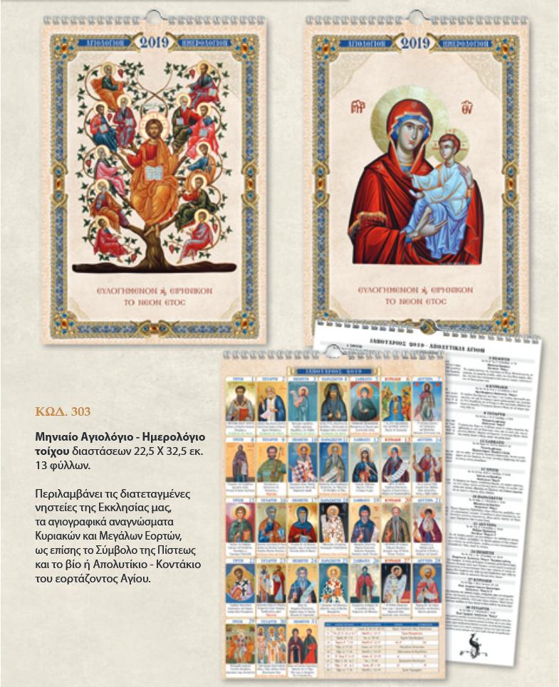 Ημερολόγιο -Αγιολόγιο 2019 από την Ιερά Μονή μας.