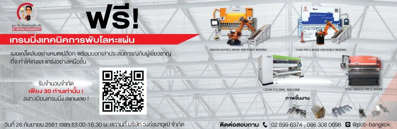 ERMAKSAN Press Brake by Wongtanawoot