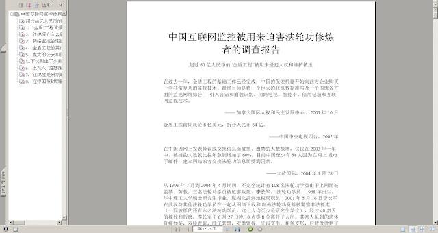 中国互联网监控被用来迫害法轮功修炼者的调查报告