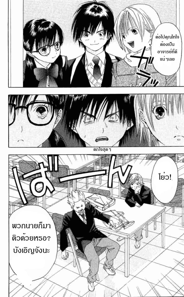 อ่านการ์ตูน Ichigo100 8 ภาพที่ 6