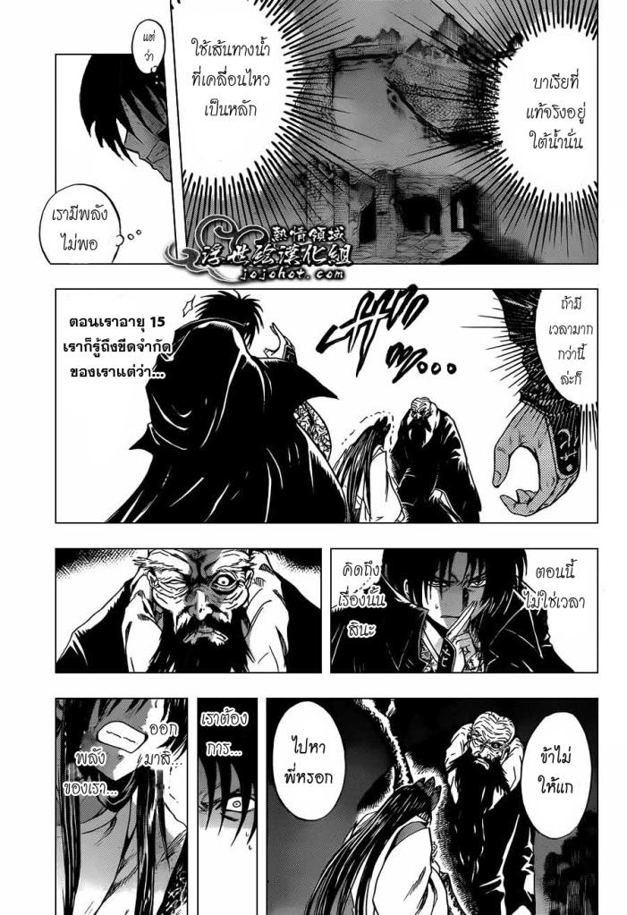 อ่านการ์ตูน Nurarihyon no Mago 206 [TH] ภาพที่ 11