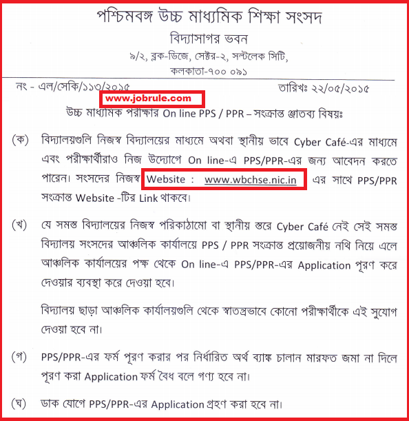 WBCHSE PPS/PPR 2015 Online Application procedure, Rules/Regulations | West Bengal Higher Secondary-HS Answer Scripts Review/Scrutiny System