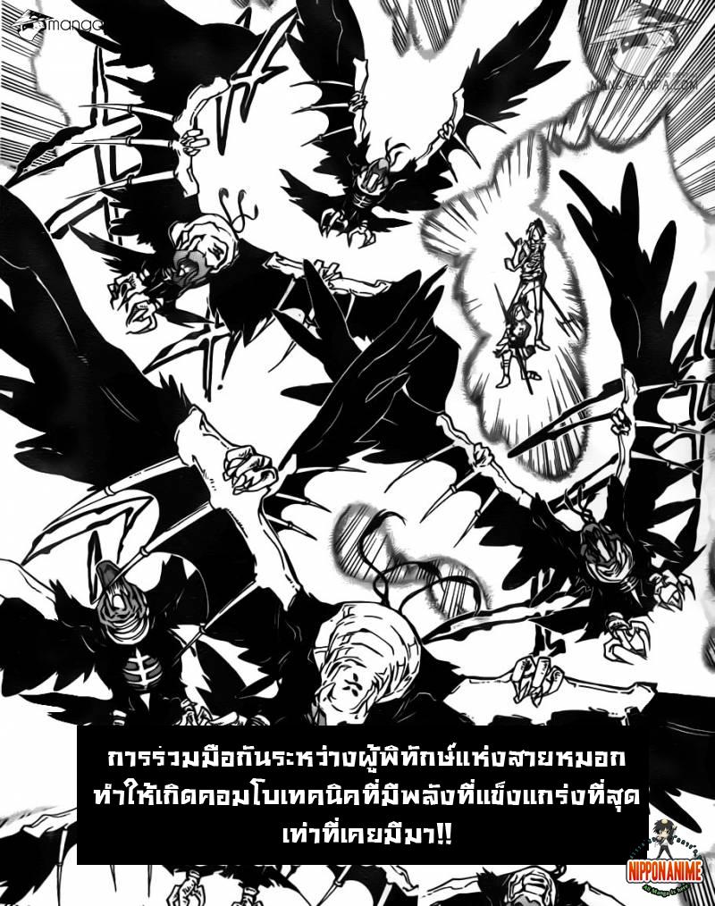 อ่านการ์ตูน Reborn 384[TH] ภาพที่ 4