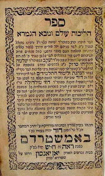 Los caminos del Talmud, escrito en Zamora entre los siglos XIV y XV