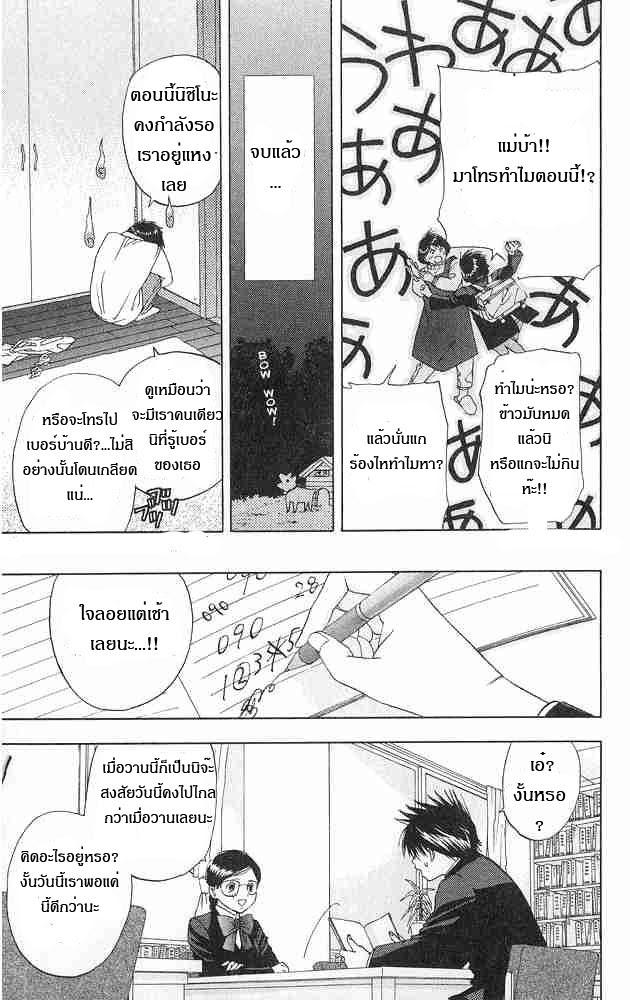 อ่านการ์ตูน Ichigo100 4 ภาพที่ 9