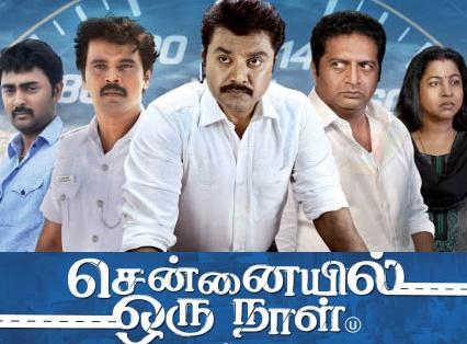 Chennaiyil Oru Naal DvD