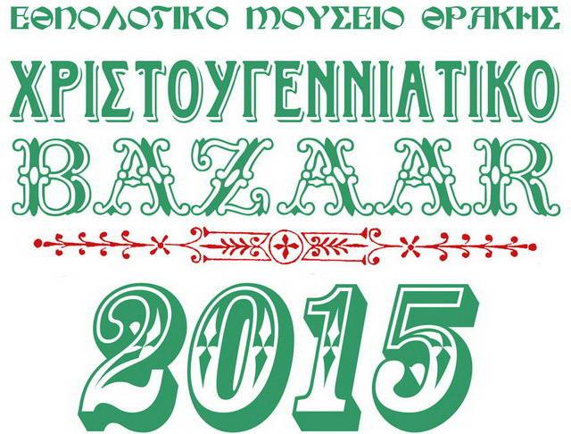 Χριστουγεννιάτικο Bazaar στο Εθνολογικό Μουσείο Θράκης