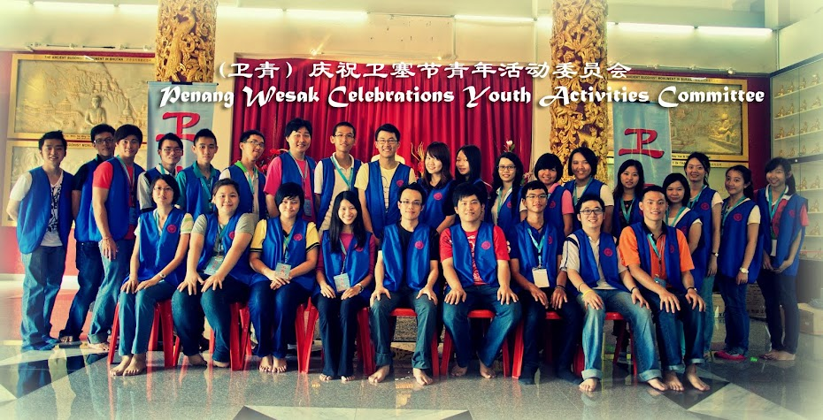 Penang Wesak Celebrations Youth Activities Committee - 庆祝卫塞节青年活动委员会