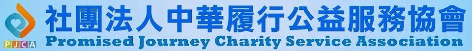 中華履行公益服務協會